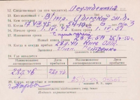 Prisoner's card of Anastasia Mikheyeva