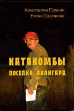 Пронин - Катакомбы посёлка Авангард