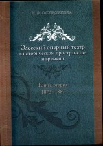 Остроухова - Одесский оперный театр - 2