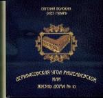 Волокин Дерибасовская угол Ришельевской, или Жизнь дома № 10