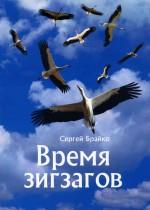 Брайко ''Время зигзагов
