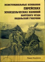 Козленко Экзистенциальные основания еврейских земледельческих колоний Балтского уезда Подольской губернии