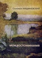 Кишиневский Соломон - Мои воспоминания