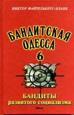 Файтенберг-Бланк - БАНДИТСКАЯ ОДЕССА