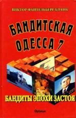 Файтенберг-Бланк - БАНДИТСКАЯ ОДЕССА Книга седьмая