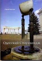 Гевелюк - Одесский Стоунхендж