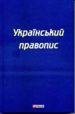 Красовицький - Український правопис