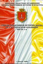 Арутюнова - Список памятников истории и искусства (могил) на 2-ом городском кладбище ч.1