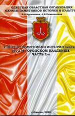 Арутюнова - Список памятников истории и искусства (могил) на 2-ом городском кладбище ч.2