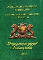 Дели «Александр Юлиевич Розенбойм (Ростислав Александров) (1939-2015)»
