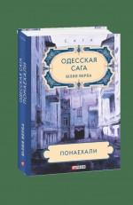 Верба Одесская сага. Понаехали
