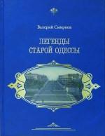 Смирнов - Легенды старой Одессы