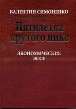 Симоненко - Пятилетка крутого пике
