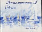 Шевченко - Воспоминания об Одессе