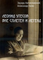 Галяс - Леонид Утесов: вне сплетен и легенд