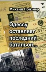 Пойзнер - Одессу оставляет последний батальон...