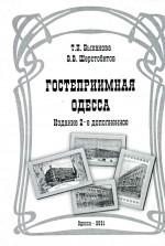 Быханова - Гостеприимная Одесса