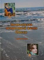 Быханова - Энциклопедии литературной жизни Одессы
