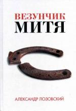 Лозовский - Везунчик Митя