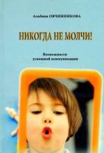 Овчинникова - Никогда не молчи