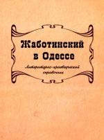 Жаботинский в Одессе