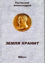 Александров Ростислав - Земля Хранит