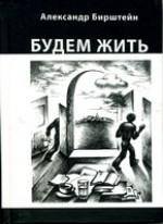 Бирштейн Александр - Будем жить