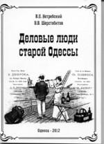 Нетребский Валерий - ДЕЛОВЫЕ ЛЮДИ СТАРОЙ ОДЕССЫ