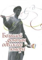 Хаит Валерий - БОЛЬШОЙ ФОНТАН ОДЕССКОГО ЮМОРА