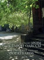 Гевелюк Сергей - Дворы старой Одессы