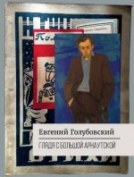 Голубовский Евгений - Глядя с Большой Арнаутской