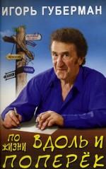 Губерман Игорь - По жизни вдоль и поперек