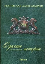 Одесские истории...