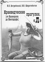 Нетребский - КРАЕВЕДЧЕСКИЕ ПРОГУЛКИ «Л»