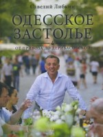 Либкин - Одесское застолье