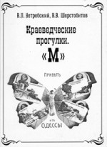 Нетребский - КРАЕВЕДЧЕСКИЕ ПРОГУЛКИ «М»