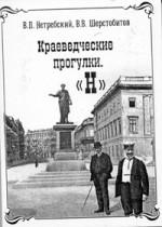 Нетребский - КРАЕВЕДЧЕСКИЕ ПРОГУЛКИ «Н»