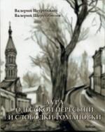 Нетребский Валерий - АУРА ОДЕССКОЙ ПЕРЕСЫПИ И СЛОБОДКИ-РОМАНОВКИ