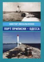 Михальченко  Виктор - Порт Приписки - Одесса