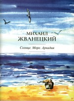 Жванецкий Михаил Михайлович - «Солнце. Море. Аркадия»