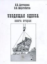 Арутюнова И.В., Шерстобитов  В.В.