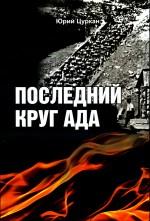 Цуркан Ванда - Последний круг ада