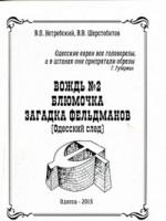 Нетребский Валерий - Вождь №2. Блюмочка. Загадка Фельдманов