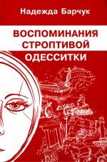 Барчук Надежда - Воспоминания строптивой одесситки