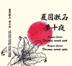Сосэки Нацумэ