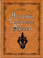 Мельник - АГРАФЫ В АРХИТЕКТУРЕ ОДЕССЫ