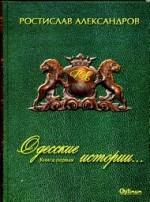 Александров Ростислав - Одесские истории 1-3 том