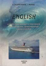 Задорожная Елена - ENGLISH для обслуживающего персонала пассажирских, транспортных судов и отелей