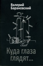 Барановский Валерий - КУДА ГЛАЗА ГЛЯДЯТ