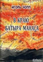 Чопп Игорь